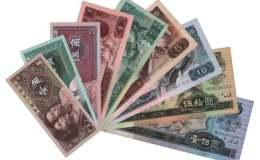 哪里大量收购第四套人民币?全国上门高价回收第四套人民币