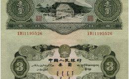第二套人民币三元现在值多少钱?第二套人民币三元价格