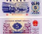 第三版五角纸币的价格值多少钱?第三版五角纸币收藏价值