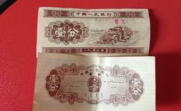 1953纸币1分回收价格   1953纸币1分最新行情