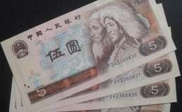 5元1980旧币回收多少钱   5元1980旧币收藏价值如何