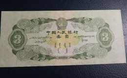 1953年3元人民币现在回收价格   1953年3元人民币值得收藏吗