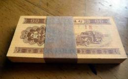 1953年一分纸币回收价格表    1953年一分纸币价值分析