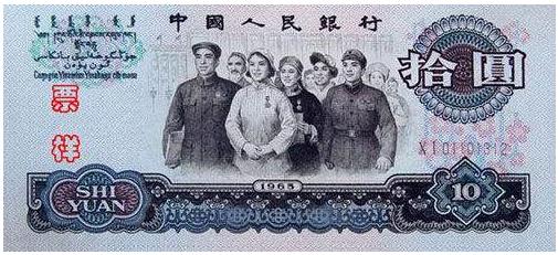 第三套人民幣10元價格多少錢?第三套人民幣10元收藏前景