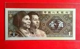 1角纸币高清av价格表   1角纸币投资价值如何