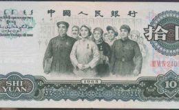 65年10元纸币多少钱一张?如何收藏65年10元纸币?