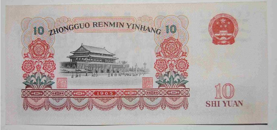 65年10元紙幣多少錢一張?如何收藏65年10元紙幣?