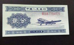 二分紙幣價格 1953年二分紙幣最新價格是多少?
