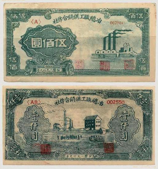 1949年一千元的價格是多少?1949年紙幣回收價格表