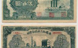 1949年一千元的价格是多少?1949年纸币高清av价格表