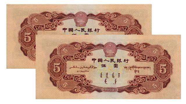 1953年五元紙幣價格   1953年五元紙幣最新行情
