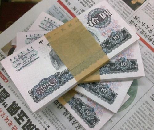 1965年十元紙幣價格   1965年十元紙幣市場行情