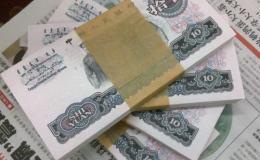 1965年十元纸币价格   1965年十元纸币市场行情