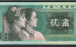 1980年两角纸币回收价格是多少钱?附1980年两角纸币回收价格表