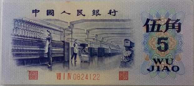 1972年5角紙幣價格表   1972年5角紙幣最新行情
