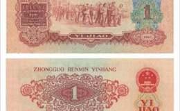 60年一角紙幣值多少錢   60年一角紙幣值得投資嗎