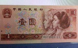 一元舊紙幣回收多少錢?一元舊紙幣回收價格表