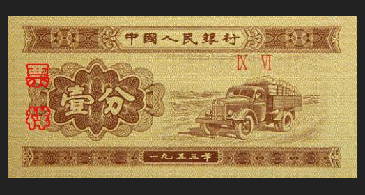 1953年1分紙幣回收多少錢?1分紙幣回收價格表1953