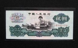 车工2元纸币值多少钱一张?2元纸币回收价格表