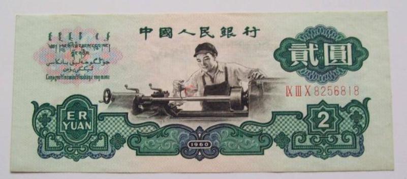 車工2元紙幣值多少錢一張?2元紙幣回收價格表