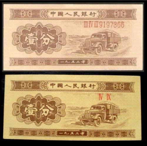 一分纸币回收价格多少?一分纸币有激情小说价值吗?