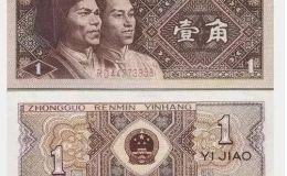 一毛錢紙幣回收價格是多少錢?一毛錢紙幣回收價格表