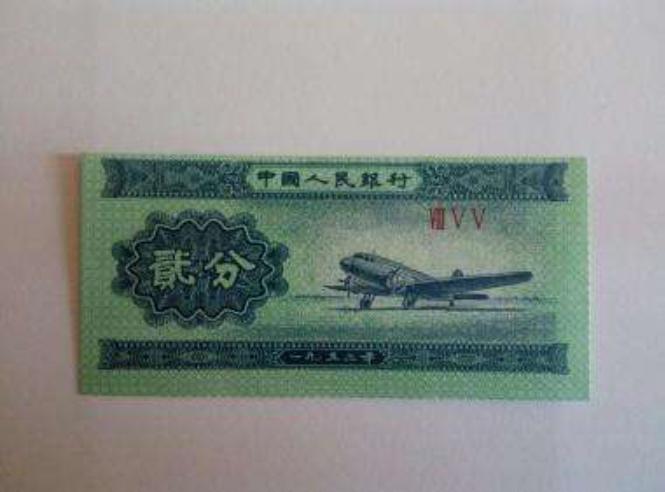二分錢紙幣回收值多少錢?二分錢紙幣回收價格表