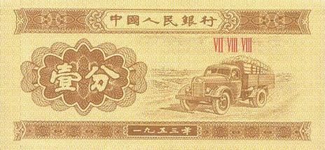 1953年的一分钱纸币值多少钱?1953年的一分钱纸币回收价格