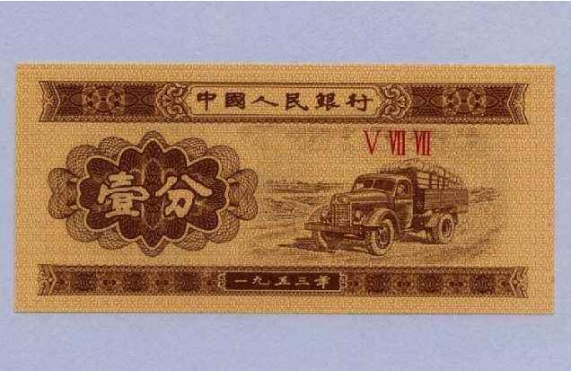 1953年一分紙幣價格多少錢一張?1953年一分紙幣價值