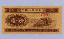 1953年一分纸币价格多少钱一张?1953年一分纸币价值
