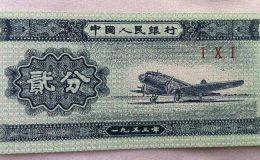 二分钱纸币回收值多少钱一张?二分钱纸币回收价格表