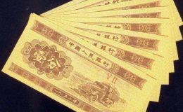 1分纸币回收价格是多少?1分纸币回收价格表