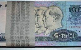 80年100元紙幣現在值多少錢?80年100元紙幣價格分析