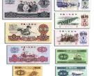 旧钱币上门收购回收多少钱一张?旧钱币收购价格表