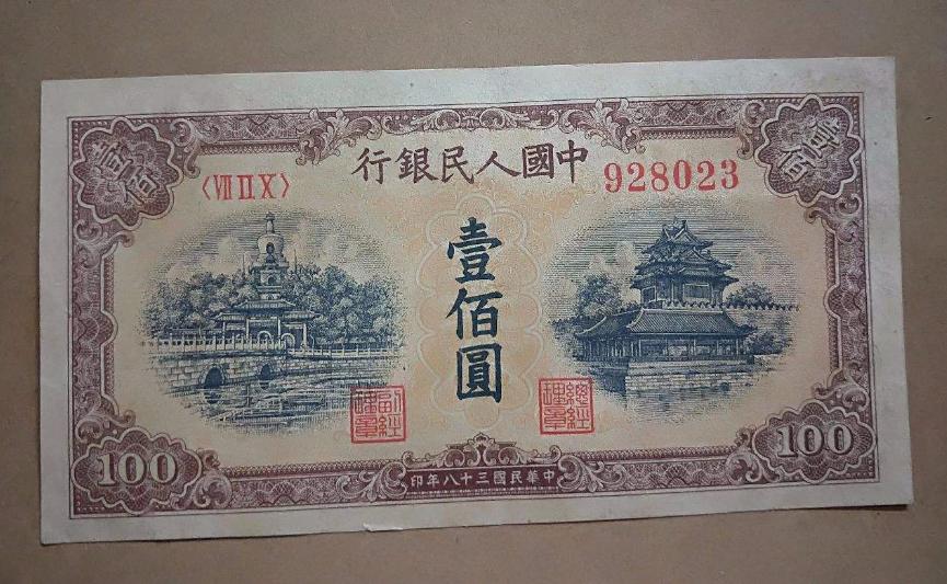 1949年纸币回收值多少钱?1949年纸币回收价格表