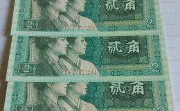1980版两角纸币值多少钱一张?两角纸币回收价格表