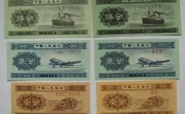 分纸币回收值钱吗?分纸币回收价格表