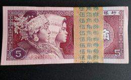 紙幣五角錢回收價格多少錢?紙幣五角錢最新價格表