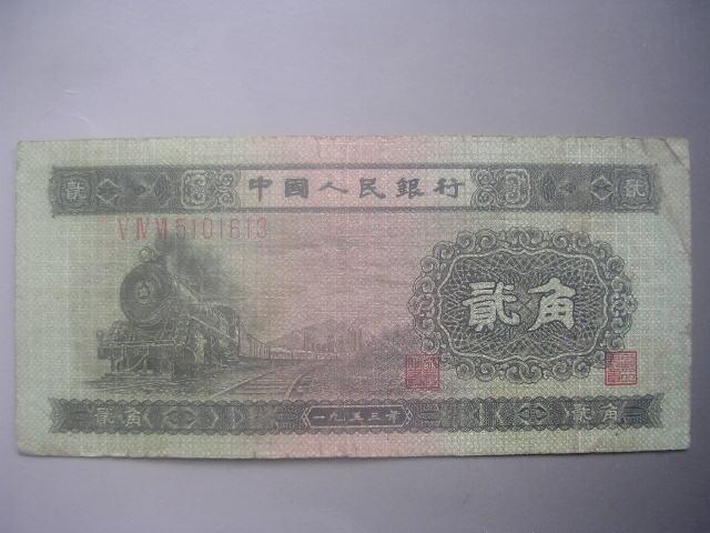 1953一角纸币值多少钱   1953一角纸币收藏价格