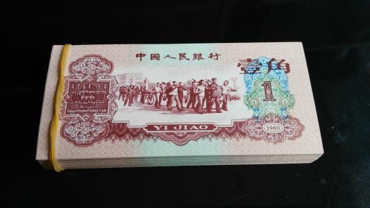 1962年1角纸币值多少   1962年1角纸币最新价格
