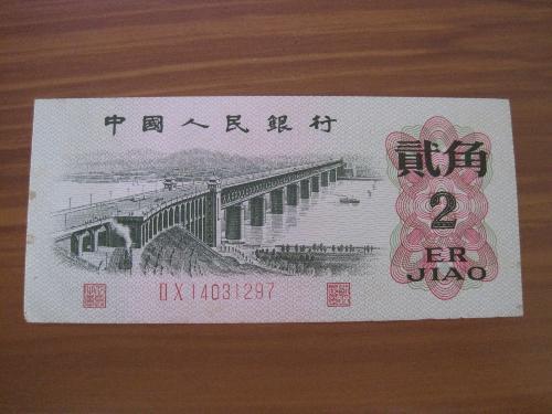 1962的二角錢值多少錢  1962的二角錢市場行情如何