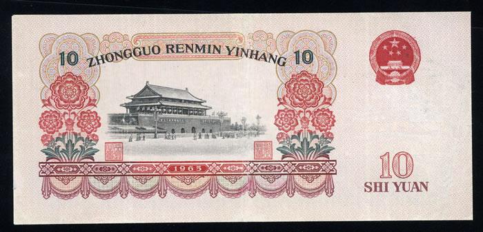 1965年10元紙幣價格   1965年10元紙幣市場報價