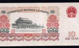 1965年10元纸币价格   1965年10元纸币市场报价