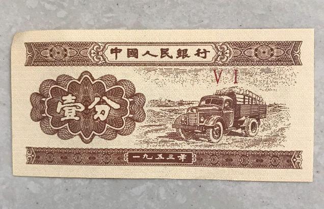 1分纸币1953回收值多少钱一张?1分纸币回收价格表1953