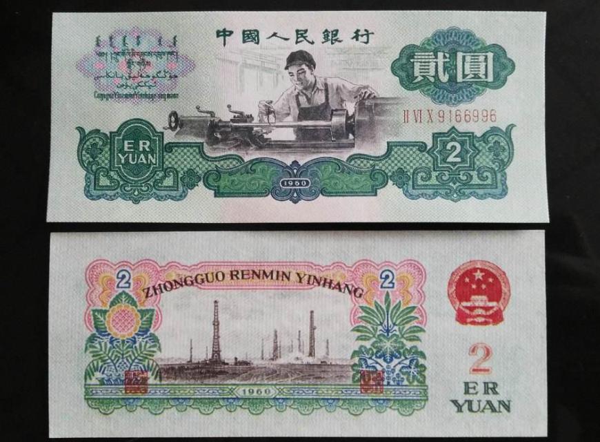 1960年2元纸币车工回收多少钱一张?2元纸币回收价格表