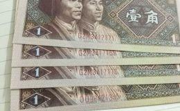 一毛钱纸币回收多少钱一张?一毛钱纸币回收价格表