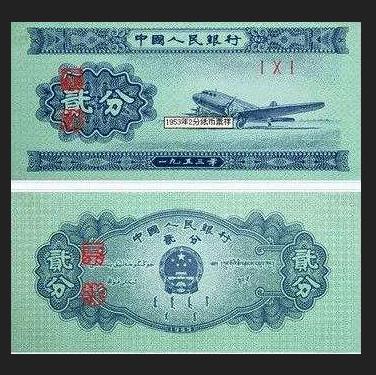 二分钱纸币回收一张多少钱?二分钱纸币回收价格表