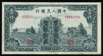 1949年1000元回收值多少錢?1949年紙幣回收價格表
