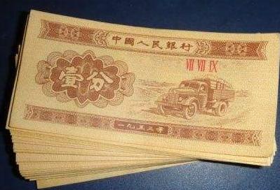 一分纸币升值潜力有多大?一分纸币回收价格表