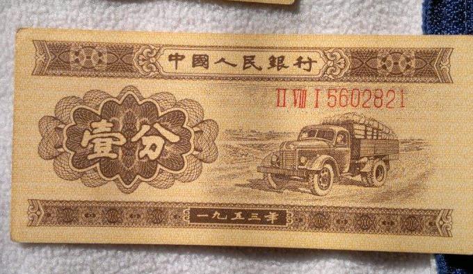 1953年一分纸币哪里可以回收?1953年一分纸币价格表
